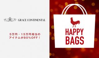 HAPPY BAG:GRACE CONTINENTAL(グレースコンチネンタル)のセールをチェック