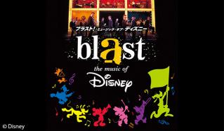 ブラスト!:ミュージック・オブ・ディズニーのセールをチェック