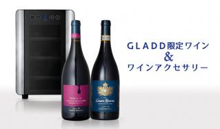 GLADD限定ワイン & ワインアクセサリーのセールをチェック