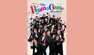 ミュージカル・コメディ『パジャマゲーム』のセールをチェック