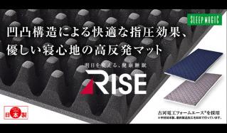 RISE(ライズ)のセールをチェック
