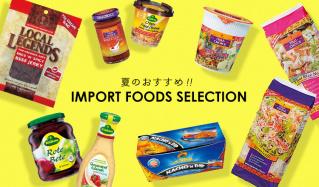 夏のおすすめ!! IMPORT FOODS SELECTIONのセールをチェック