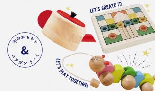 木のおもちゃ & ニチガン トーイ-お祝いギフト-のセールをチェック