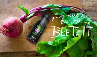 スーパーベジタブル赤ビーツジュース-BEET IT-(タルゴ)のセールをチェック