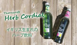 健康と美容効果に最適なコーディアルドリンク -THORNCROFT HERB CORDIALのセールをチェック