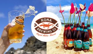 ハワイNo.1クラフトビール KONA BEER(コナビール)のセールをチェック