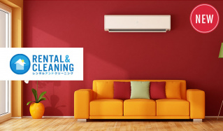 〈RENTAL & CLEANING〉エアコンクリーニングのセールをチェック