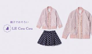 LE COU COU - 親子でおそろい(ル・クク)のセールをチェック