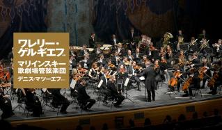ワレリー・ゲルギエフ指揮 マリインスキー歌劇場管弦楽団のセールをチェック