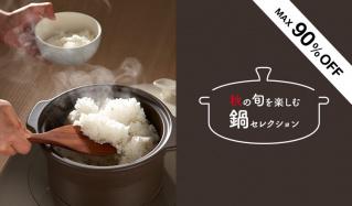 秋の旬を楽しむ 鍋セレクション(ミヤオ)のセールをチェック