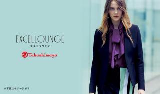 TAKASHIMAYA EXCELLOUNGEのセールをチェック
