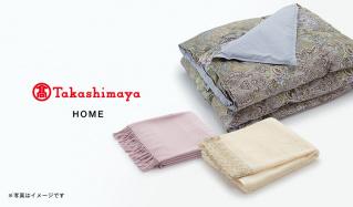 TAKASHIMAYA HOMEのセールをチェック