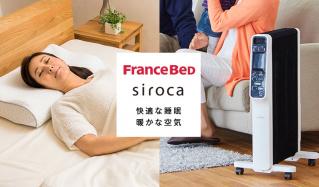 FRANCE BED/SIROCA 快適な睡眠 暖かな空気のセールをチェック