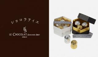 ショコラティエ -Le Chocolat d'Emmanuel Briet-のセールをチェック