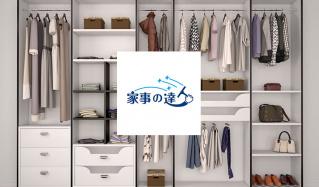 宅配保管クリーニング【家事の達人】(カジノタツジン)のセールをチェック
