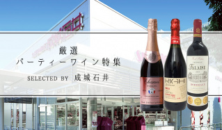 厳選パーティーワイン特集 SELECTED BY 成城石井のセールをチェック