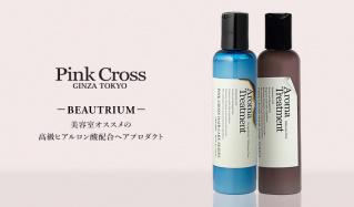 PINK CROSS-BEAUTRIUM 美容室オススメの高級ヒアルロン酸配合ヘアプロダクト-(ピンク クロス)のセールをチェック
