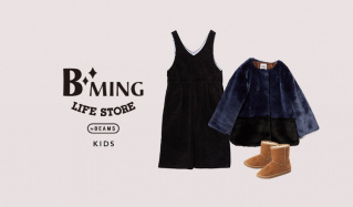 B:MING LIFE STORE by BEAMS KIDS(ビーミング ライフストア by ビームス)のセールをチェック