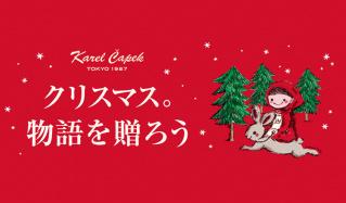 HAPPY CHRISTMAS-カレルチャペック紅茶店のセールをチェック