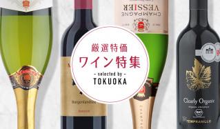 厳選特価ワイン特集 selected by TOKUOKA(セレクショントクオカ)のセールをチェック
