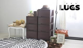 LUGS-収納ケース-(ラグス)のセールをチェック