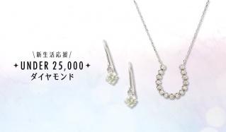 新生活応援 UNDER 25000 ダイヤモンドのセールをチェック