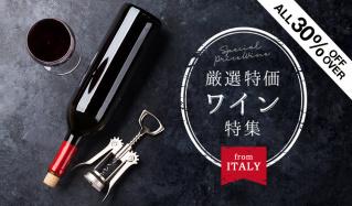 厳選特価ワイン特集 from ITALYのセールをチェック