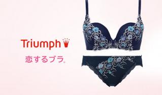 TRIUMPH-恋するブラ-(トリンプ)のセールをチェック