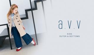 a.v.v Kids OUTER & BOTTOMS(アーヴェヴェ)のセールをチェック