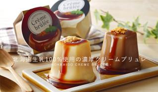 北海道生乳100%使用の濃厚クリームブリュレ-HOKKAIDO CREME BRULEE-(セレクション_ホクシンフーズ)のセールをチェック