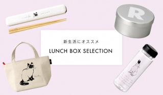 新生活にオススメ LUNCH BOX SELECTIONのセールをチェック