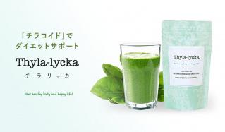 「チラコイド」でダイエットサポート THYLA-LYCKA(チラリッカ)(チラリッカ)のセールをチェック