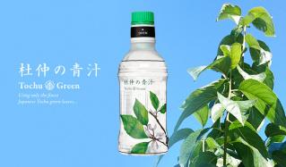 無添加・ノンカフェイン 体に優しいドリンク 杜仲の青汁(トチュウグリーン)のセールをチェック