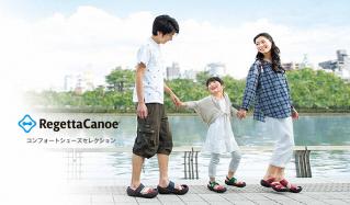 REGETTA CANOE- コンフォートシューズセレクション(リゲッタカヌー)のセールをチェック