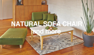 NATURAL SOFA CHAIR and moreのセールをチェック