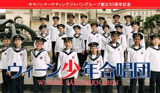 ウィーン少年合唱団のセールをチェック