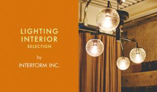 LIGHTING・INTERIOR SELECTION BY INTERFORM(インターフォルム)のセールをチェック