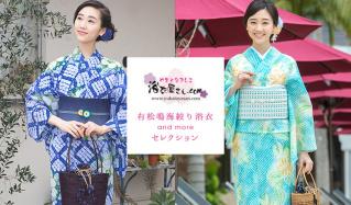 有松鳴海絞り浴衣 and more セレクション by 浴衣屋さん.COMのセールをチェック