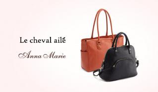 LE CHEVAL AILE/ANNA MARIEのセールをチェック