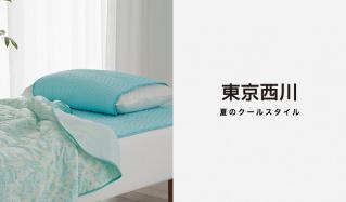 東京西川-夏のクールスタイル-のセールをチェック