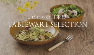 こだわりの日本製 TABLEWARE SELECTIONのセールをチェック