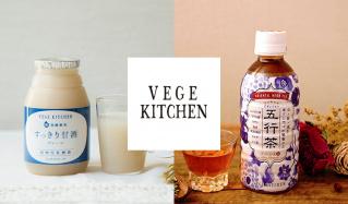 安心の5つの無添加 すっきり甘酒 VEGE KITCHEN& 体の中からリフレッシュ 五行茶(ベジキッチン)のセールをチェック
