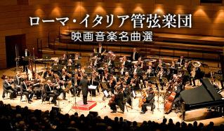 ローマ・イタリア管弦楽団 映画音楽名曲選(チケット)のセールをチェック