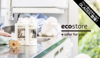 ecostore(エコストア)のセールをチェック