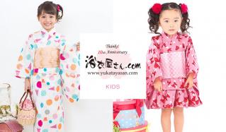 KIDS 浴衣セレクション BY 浴衣屋さん. COMのセールをチェック