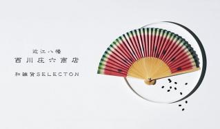 近江八幡 西川庄六商店 和雑貨SELECTONのセールをチェック