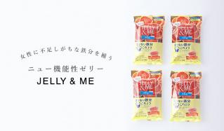 女性に不足しがちな鉄分を補う ニュー機能性ゼリー JELLY & MEのセールをチェック