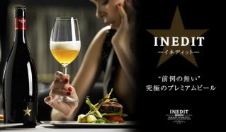 美食女子GPで最高賞受賞 究極のプレミアムビール INEDIT(イネディット)のセールをチェック