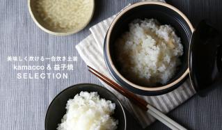 美味しく炊ける一合炊き土釜 kamacco&益子焼SELECTION(マシコ)のセールをチェック