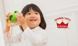 ED.INTER -幼児教室生まれの木のおもちゃ-のセールをチェック